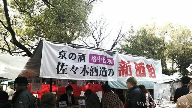 東寺毎月21日弘法市の縁日の佐々木酒造