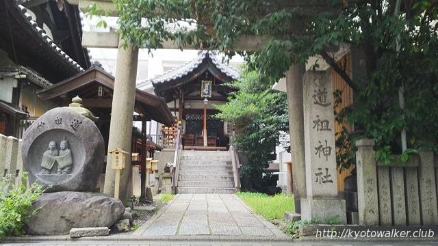 不動堂明王院横 道祖神社
