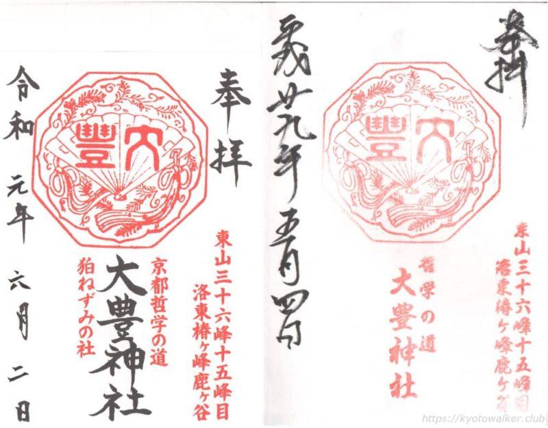 大豊神社の新旧御朱印