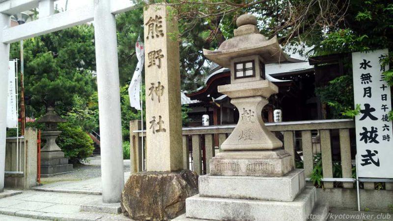 熊野神社 門前 20190623