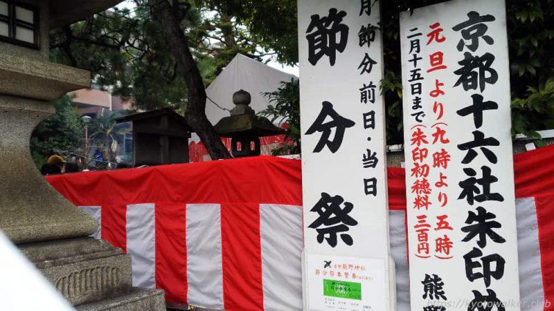 熊野神社 門前 20190203
