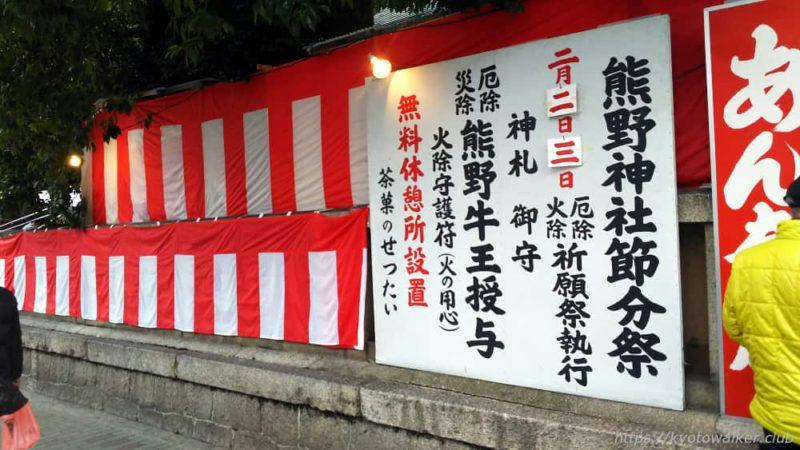 熊野神社 河原町通沿い 20190203
