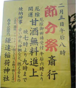 鎌逹稲荷節分祭
