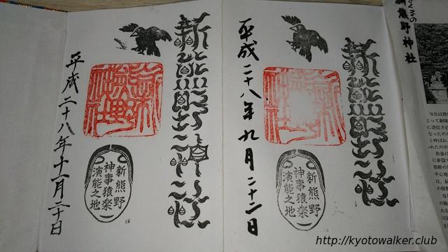 今熊野神社御朱印.