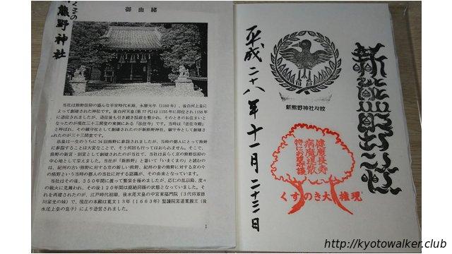 新熊野神社御朱印.
