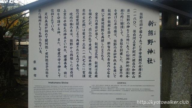 新熊野神社京都市設置の駒札