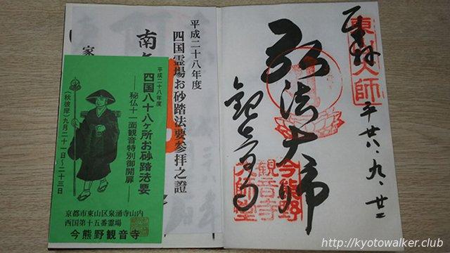 今熊野観音寺御朱印1