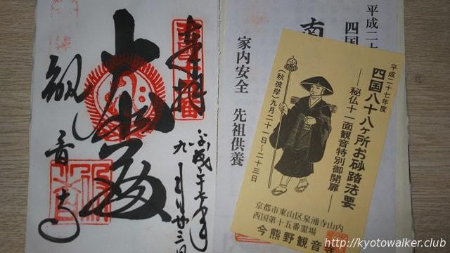 今熊野観音寺御朱印2