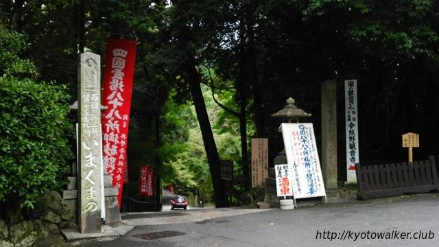 今熊野観音寺 山門