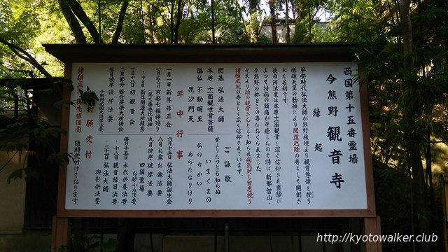 今熊野観音寺 由緒