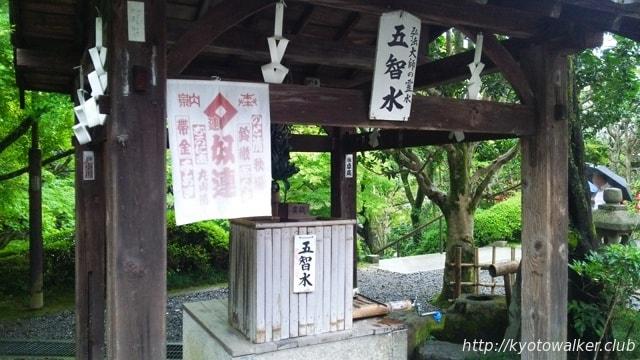 今熊野観音寺五智水