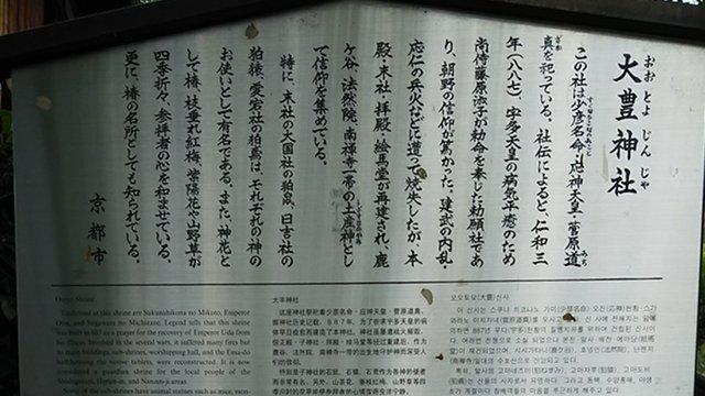 大豊神社京都市設置の駒札