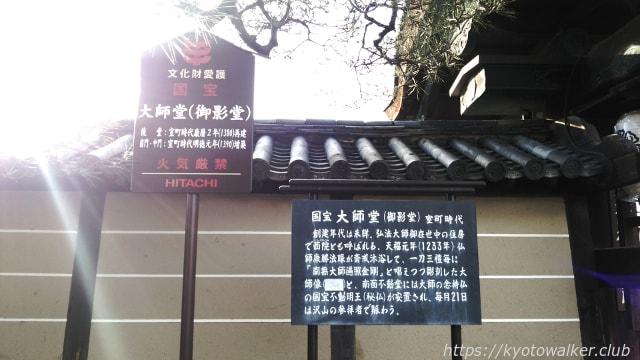 東寺 御影堂説明