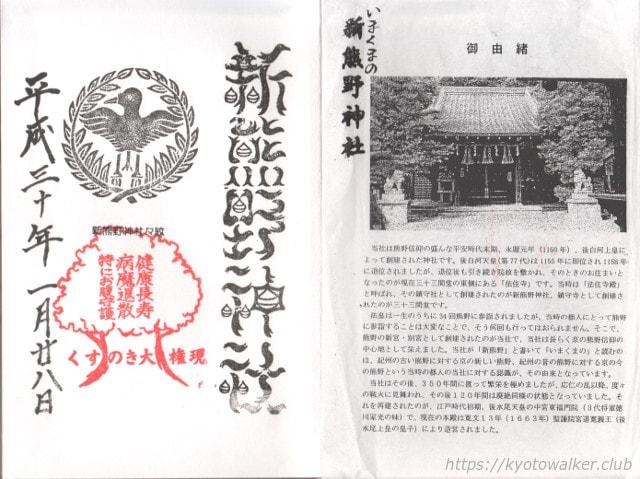 新熊野神社御朱印