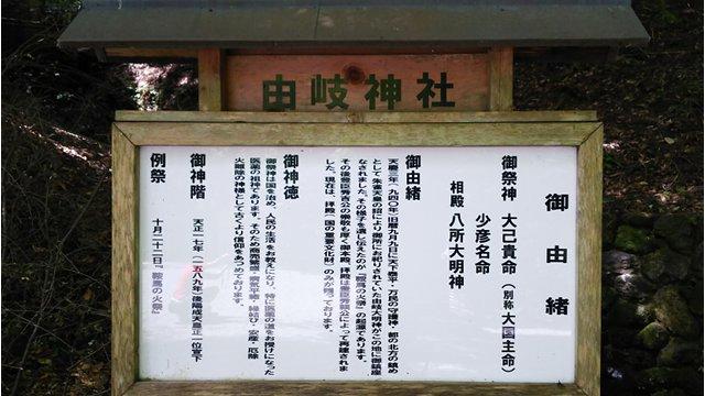 由岐神社新しい御由緒