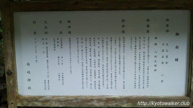 由岐神社 御由緒 ※2016年11月撮影