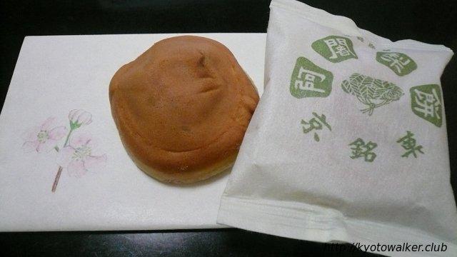 阿闍梨餅-満月