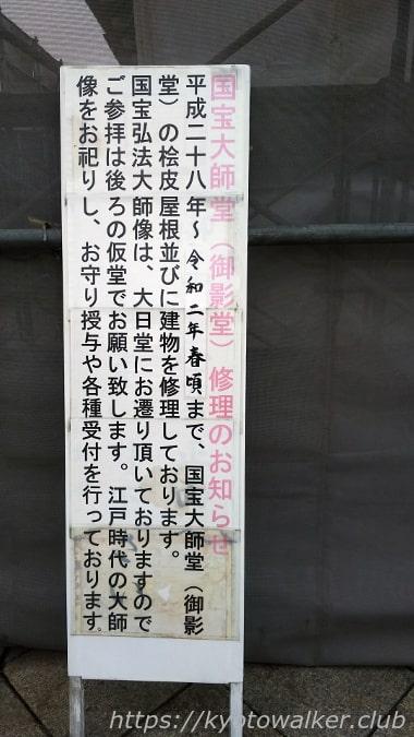 東寺 御影堂(太子堂) 看板 20200114