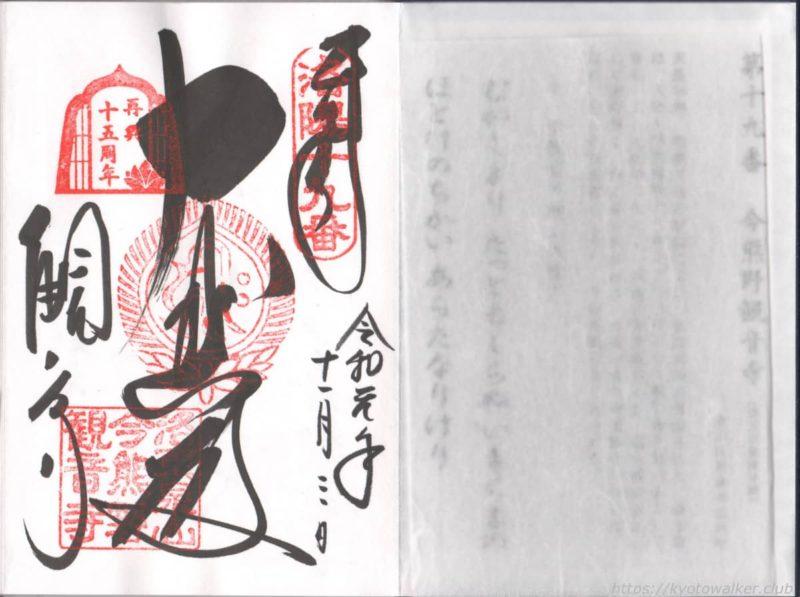今熊野観音寺 御朱印