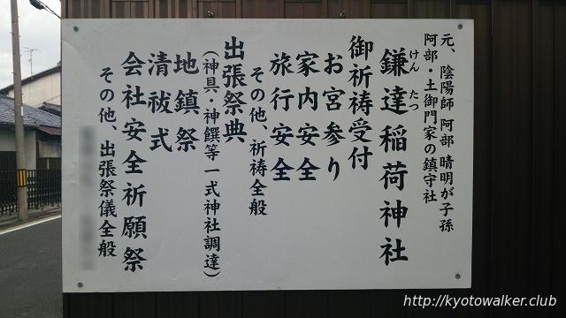 鎌達稲荷神社看板