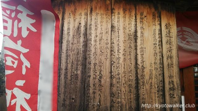 鎌達稲荷神社 こま札