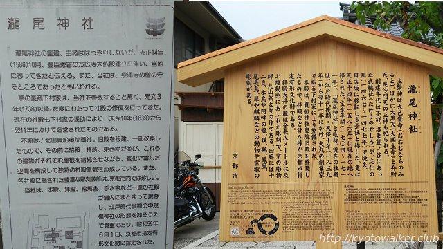 瀧尾神社京都市の駒札2種