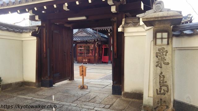 粟嶋堂宗徳寺入り口