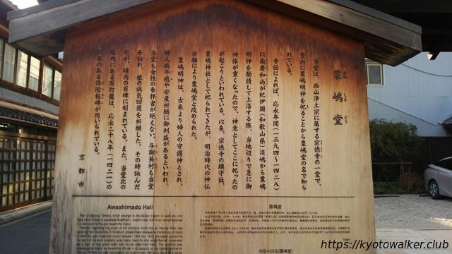 粟嶋堂 京都市駒札