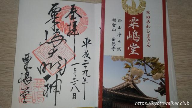 粟嶋堂宗徳寺の御朱印