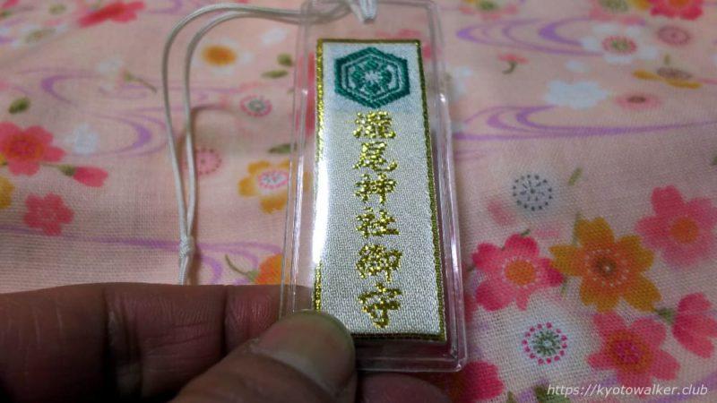 瀧尾神社のお守り