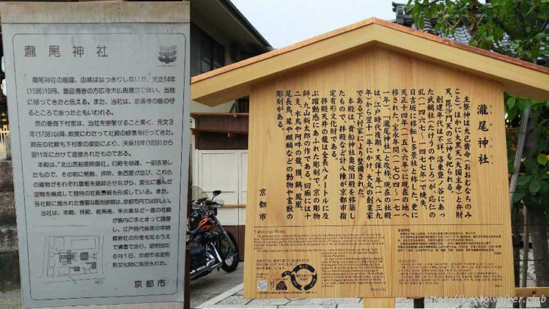 瀧尾神社の駒札2種