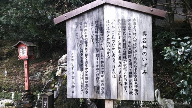 出雲大神宮真名井の看板