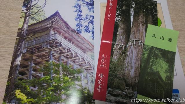 峰定寺パンフレット
