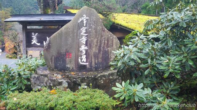 美山荘前の峰定寺参道の石