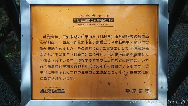 峰定寺京都府の説明板