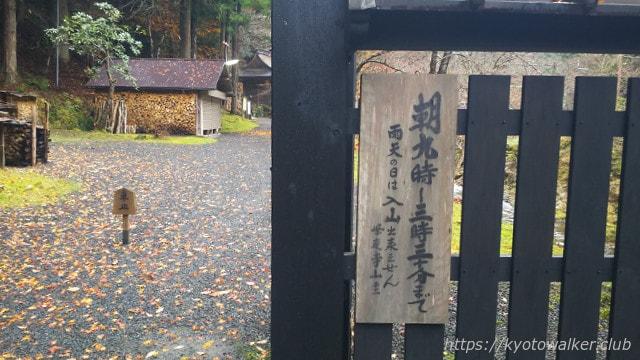 峰定寺の門