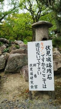 桃山天満宮伏見城の遺構残石