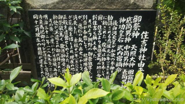 醒ヶ井住吉神社由来の碑