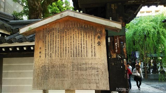 六角堂京都市の駒札