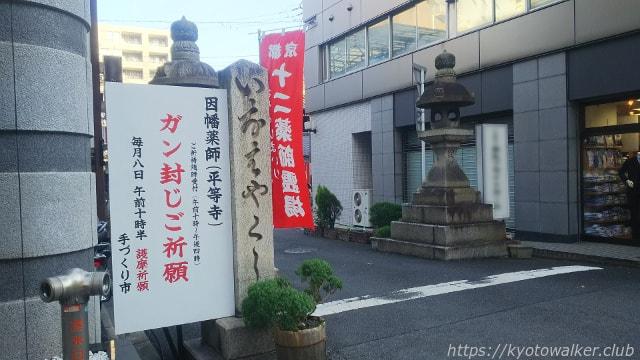 烏丸通沿いの平等寺(因幡薬師)の入り口