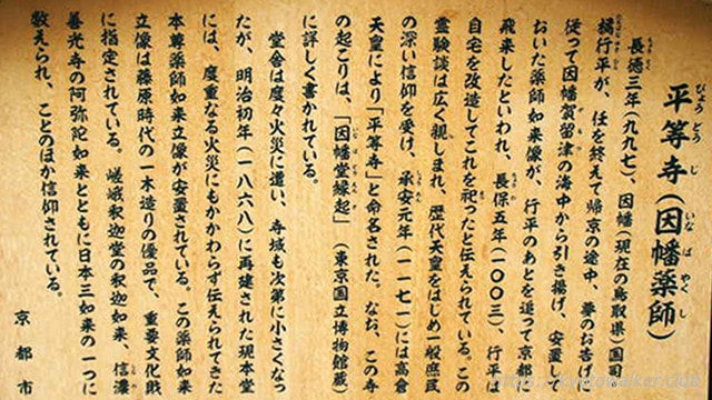 平等寺(因幡薬師)の駒札