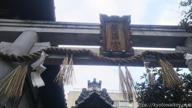 繁昌神社鳥居の扁額