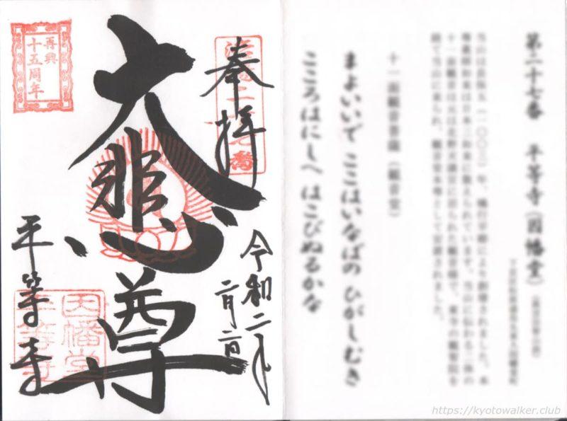 因幡薬師 洛陽三十三観音巡礼 御朱印 20200202