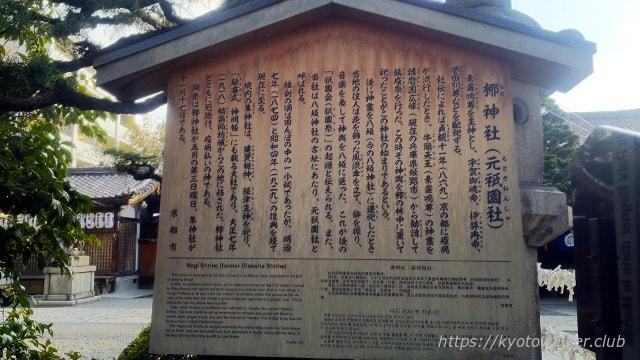 元祇園梛神社 京都市駒札