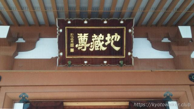 壬生寺13