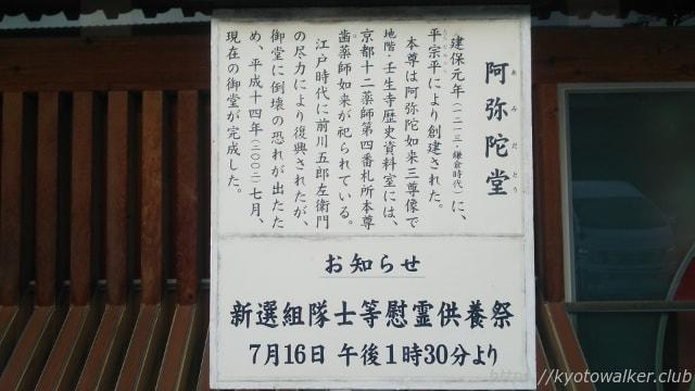壬生寺 阿弥陀堂看板