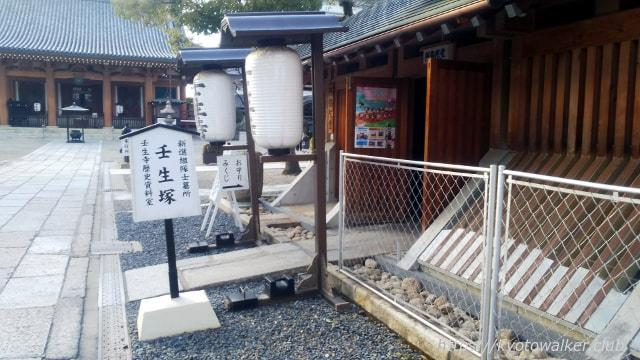 壬生寺 阿弥陀堂 壬生塚入り口