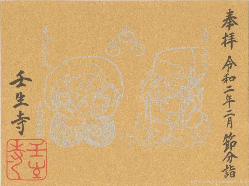 壬生寺 改元限定御朱印 20200202