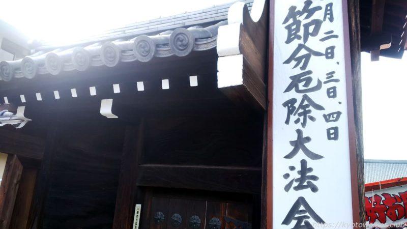 壬生寺 山門 20200202