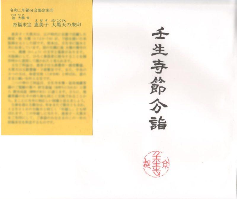 壬生寺 改元限定御朱印 説明 20200202